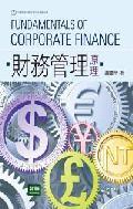 財務管理原理 (第4版)